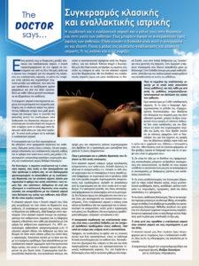 Εναλλακτική & Κλασική Ιατρική