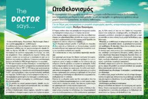 Ωτοβελονισμός - Περιοδικό Ciao